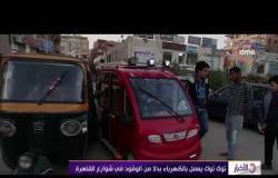 الأخبار - توك توك يعمل بالكهرباء بدلاً من الوقود في شوارع القاهرة