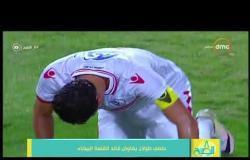 8 الصبح - حلمي طولان يفاوض قائد القلعة البيضاء