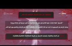 مساء dmc - | إحصائيات نسب التحرش الجنسي في جمهورية مصر العربية |