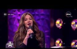 عيش الليلة - دنيا سمير غانم تقلد الفنانة أنغام .. ( أنغام تغني أه لو لعبت يا زهر )