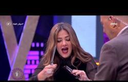 """عيش الليلة - اضحك مع دنيا سمير غانم أول مرة في حياتها """"تأور بيتجان"""" مع أشرف عبد الباقي"""