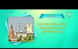 8 الصبح - فقرة أحسن ناس | أهم ما حدث في محافظات مصر بتاريخ 17-12-2017