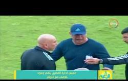 8 الصبح - مجلس إدارة المصري ينفي وجود خلافات مع التوأم