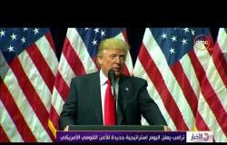 الأخبار - ترامب يعلن اليوم استراتيجية جديدة للأمن القومي الأمريكي