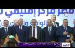 الأخبار - وزير الكهرباء: توقيع عقود الربط الكهربائي مع السعودية أبريل المقبل بقيمة 1.5 مليار دولار