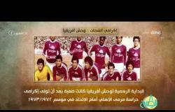 """8 الصبح - فقرة أنا المصري عن """" إكرامي الشحات ... وحش أفريقيا """""""