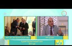 """8 الصبح - أ / جميل عفيفي """" مدير تحرير جريدة الأهرام """"... افريقيا هي العمق الإستراتيجي لمصر"""