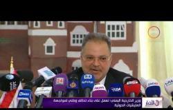 """الأخبار - وزير الخارجية اليمني """" نعمل على بناء تحالف وطني لمواجهة المليشيات الحوثية """""""