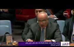 الأخبار - مجلس الأمن يعقد جلسة طارئة بناء على طلب مصر بشأن القدس المحتلة
