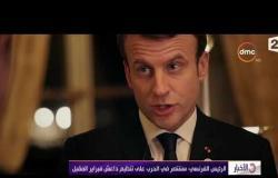 """الأخبار - ماكرون """" نحتاج إلى الحديث مع بشار الأسد في مرحلة ما بعد القضاء على داعش الإرهابي """""""