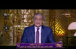 مساء dmc - تعليق القائم بأعمال عميد كلية الحقوق بجامعة عين شمس على حالة الطالبة يارا أحمد