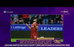 مساء dmc - الجارديان: محمد صلاح ثاني أفضل لاعب في أفريقيا بعد أوباميانج وفي المركز 22 على العالم