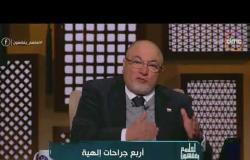لعلهم يفقهون - الشيخ خالد الجندي: لازم نتعامل مع المتحرشين مثل قطاعين الطرق