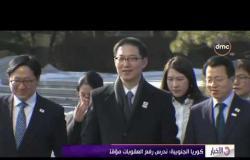 """الأخبار - كوريا الجنوبية """" ندرس رفع العقوبات مؤقتاً عن كوريا الشمالية """""""