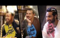 قعدة رجالة | الحلقة الـ 2 الموسم الثاني | إيمي سمير غانم | الحلقة كاملة