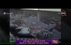 مساء dmc - البطل حنفي | مواطن مصري أنقذ سوبر ماركت من السرقة بالمملكة العربية السعودية |