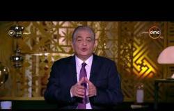 مساء dmc - أسامة كمال | المصري مبيسكتش عن حقه وبيشوف انه الساكت عن الحق شيطان أخرس |