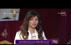 مساء dmc - مداخلة النائبة |منى جاب الله| عضو مجلس النواب عن دائرة منشية ناصر |
