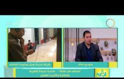 """8 الصبح - د. عبد الرحمن عثمان... """" متحفي من فضلك """" مبادرة جديدة للتعريف بالحضارة والتاريخ المصري"""