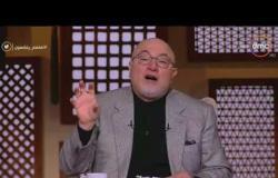 لعلهم يفقهون - الشيخ خالد الجندي: كارهو النبي يشككون ويشتمون في الأحاديث النبوية