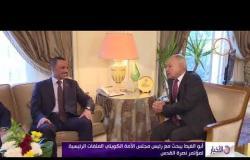 الأخبار - أبو الغيط يبحث مع رئيس مجلس الأمة الكويتي الملفات الرئيسية لمؤتمر نصرة القدس