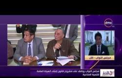 الأخبار - مجلس النواب يوافق على مشروع قانون إنشاء الهيئة العامة للتنمية الصناعية