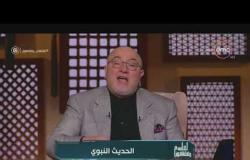 لعلهم يفقهون - الشيخ خالد الجندي يشرح كيفية جمع الأحاديث النبوية