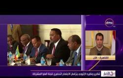 الأخبار - شكري ونظيره الإثيوبي يترأسان الاجتماع التحضيري للجنة العليا المشتركة