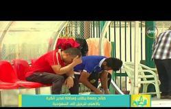 8 الصبح - صالح جمعة يطلب وساطة مدير الكرة بالأهلي للرحيل إلى السعودية
