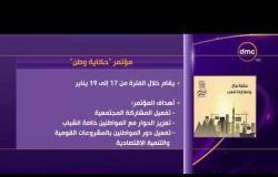 الأخبار - مكاتب الشهر العقاري تواصل تلقي توكيلات تأييد راغبي الترشح لانتخابات الرئاسة
