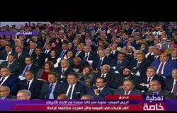 حكاية وطن - الرئيس السيسي : والله قرار مصر مستقل ولا أحد يستطيع أن يضغط علينا