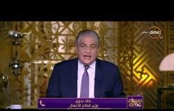 مساء dmc - مداخلة | خالد بدوي | وزير قطاع الاعمال |
