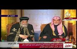 الأخبار - كلمة الأمين العام للجامعة العربية خلال مؤتمر الأزهر العالمي لنصرة القدس