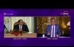 """مساء dmc - جزء من كلمة الرئيس السيسي في مؤتمر """"حكاية وطن"""""""