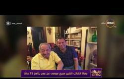 مساء dmc - وفاة الكاتب الكبير صبري موسى عن عمر يناهز 85 عامآ