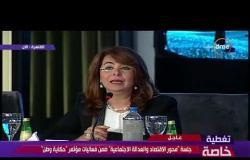 حكاية وطن - وزيرة التضامن الاجتماعي : 9.3 مليون مواطن استفادوا من دعم تكافل وكرامة