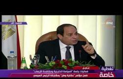 حكاية وطن - الرئيس السيسي : لازم مطار العريش يرجع بدون تهديد يـاتسعدونا يـاتسعدونا