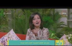 """8 الصبح - الفنان أحمد فرحات يحكي تفاصيل جملته الشهيرة """"بابا انت يا حبيبي"""" في فيلم إشاعة حب"""