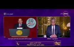 مساء dmc - رئيس جريدة الشروق | الرئيس يتمنى صمود المصريين ومواجهة التحديات ومساعدته |