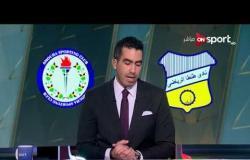 ستاد مصر - جدول ترتيب الدوري العام 2017/2018 حتى الخميس 18 يناير 2018