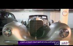 الأخبار - السيارات العتيقة تعود للظهور بشوارع العراق بعد تحسن الوضع الامني