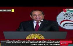 السيسي يعلن ترشحه لمنصب رئيس الجمهورية