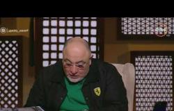 لعلهم يفقهون - الشيخ خالد الجندي: لا يوجد علاج للأمراض العضوية بالقرآن