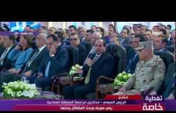 """تغطية خاصة - الرئيس السيسي : """" الشراء المجمع """" استطاع تثبيت الأسعار رغم """" التعويم """""""