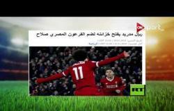 مساء الأنوار - ريال مدريد يفتح خزائنه لضم الفرعون المصري محمد صلاح