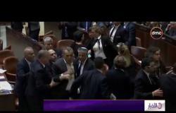 """الأخبار – طرد نواب عرب من """"الكنيست"""" بعد احتجاجهم خلال كلمة نائب ترامب"""