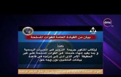 """الأخبار - القوات المسلحة : التحقيق في مخالفات بيان الفريق """" سامي عنان """" بشأن الترشح للرئاسة"""