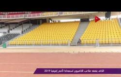 ملاعب ONsport - الكاف يتفقد ملاعب الكاميرون استعدادا لأمم إفريقيا 2019