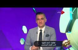 خاص مع سيف - مداخلة أحمد كابوريا وجدو مع محمد مصيلحي - رئيس نادي الاتحاد السكندري