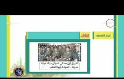 8 الصبح - آخر أخبار الصحف المصرية اليوم بتاريخ 23 - 1 - 2018